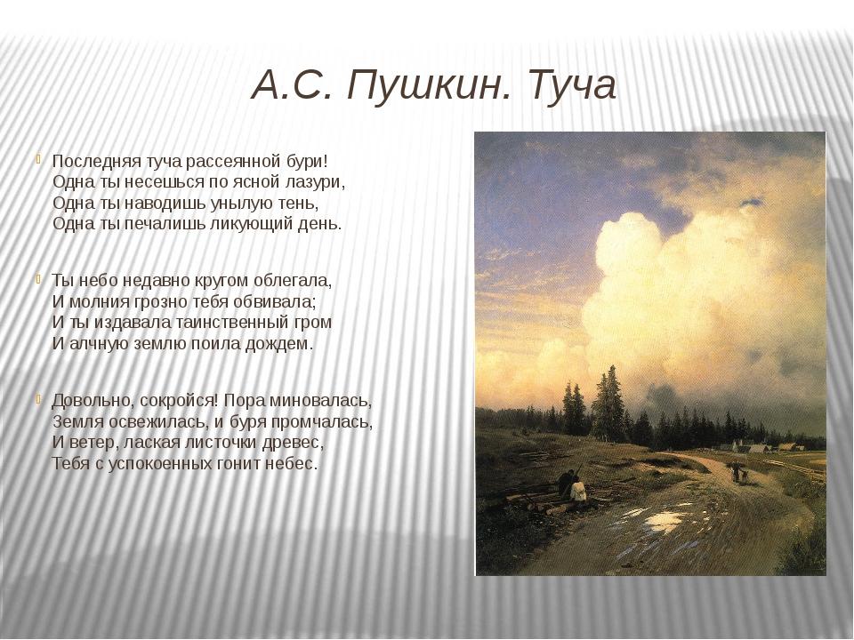 центра картинки к стиху туча пушкин нашёл его