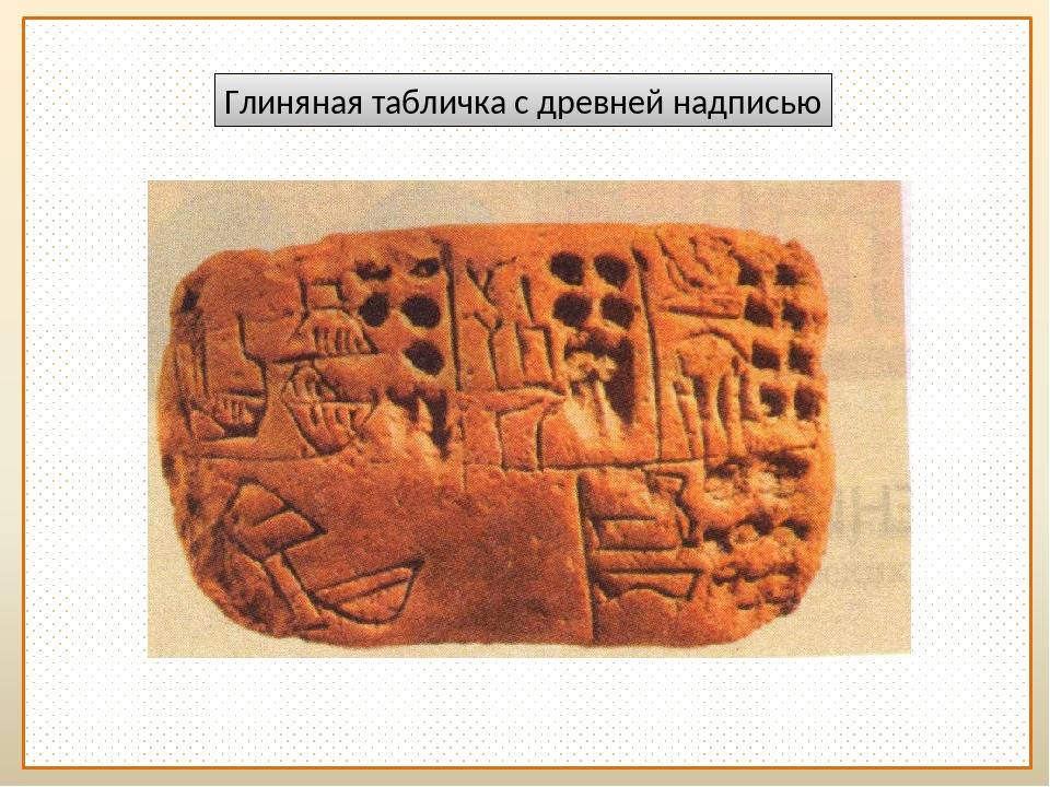 Глиняная табличка с древней надписью