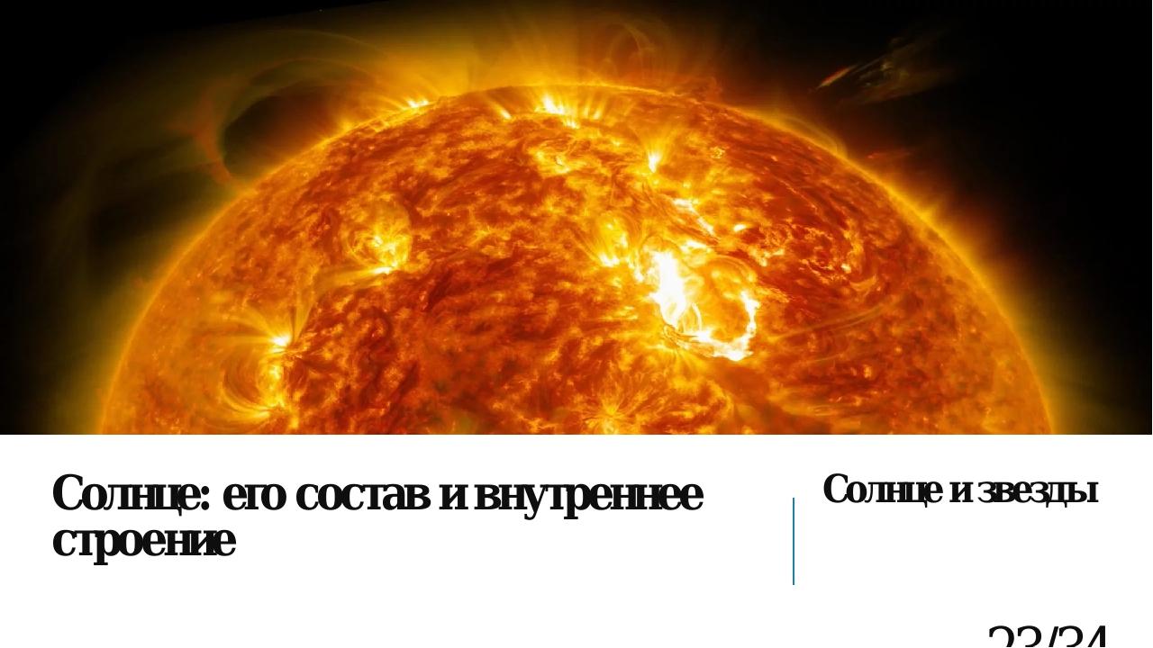 Солнце: его состав и внутреннее строение Солнце и звезды 23/34