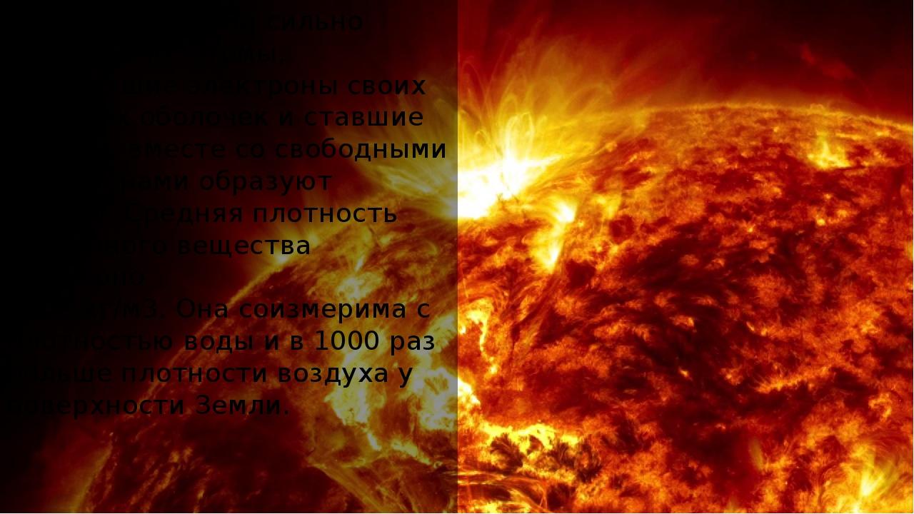 Вещество Солнца сильно ионизовано: атомы, потерявшие электроны своих внешних...