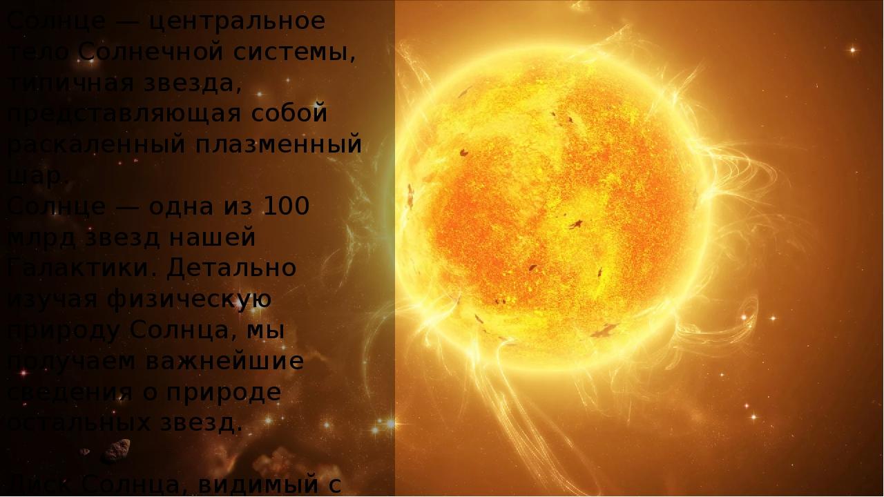 Солнце — центральное тело Солнечной системы, типичная звезда, представляющая...