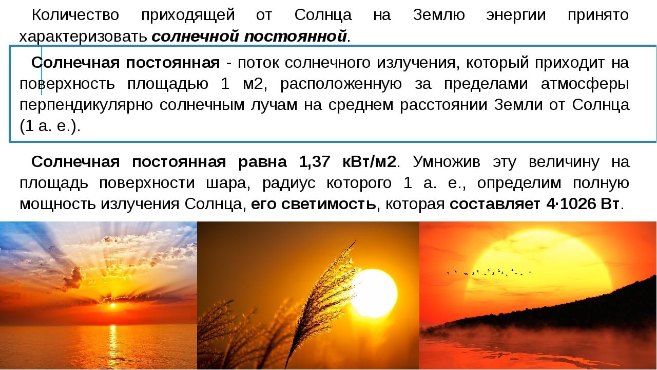 Количество приходящей от Солнца на Землю энергии принято характеризовать солн...