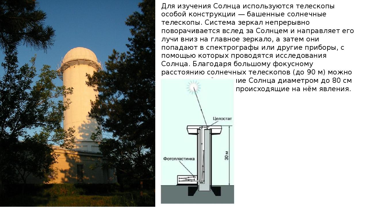 Для изучения Солнца используются телескопы особой конструкции — башенные солн...