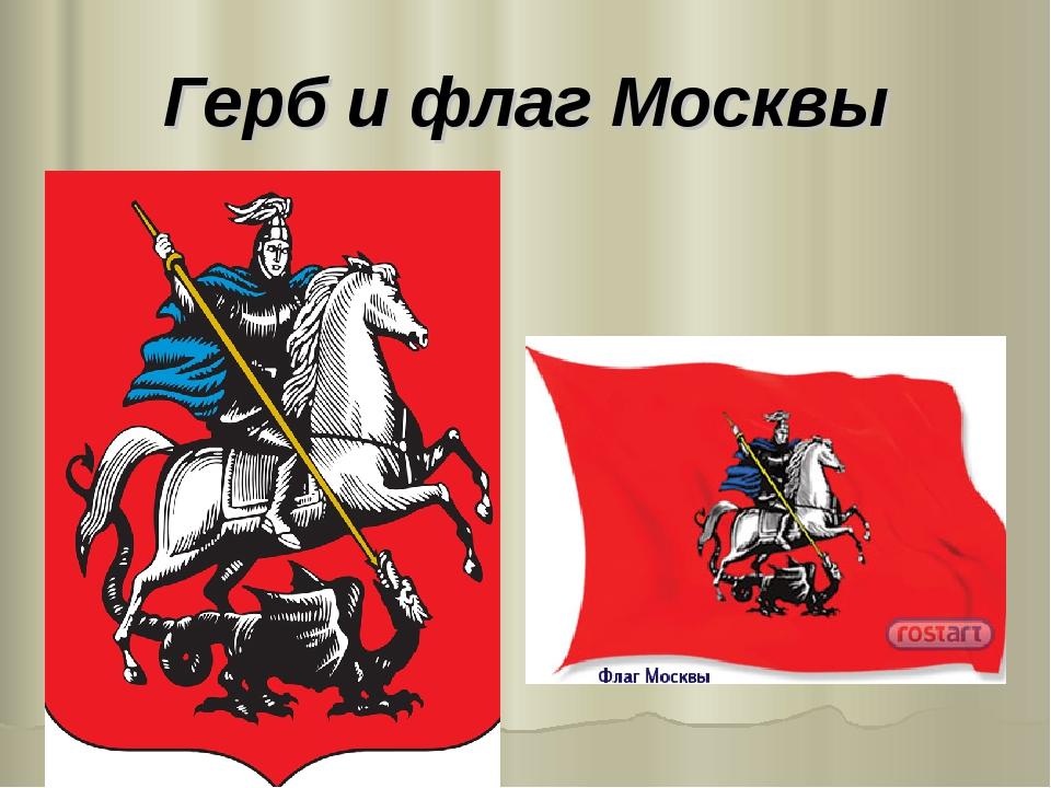ледобура москва герб и флаг картинки динозаврах завораживают