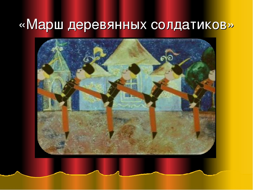 Картинки чайковского марш деревянных солдатиков