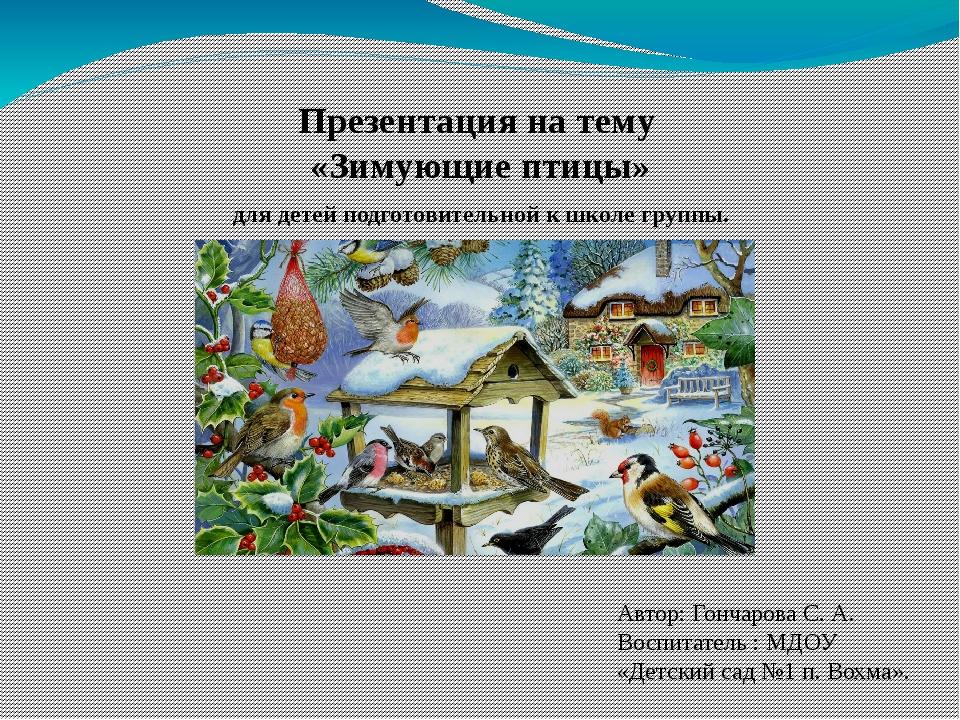Поздняя осень. Презентация на тему «Зимующие птицы» для детей подготовительн...