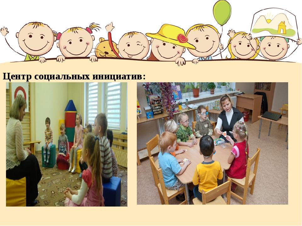 Центр социальных инициатив: