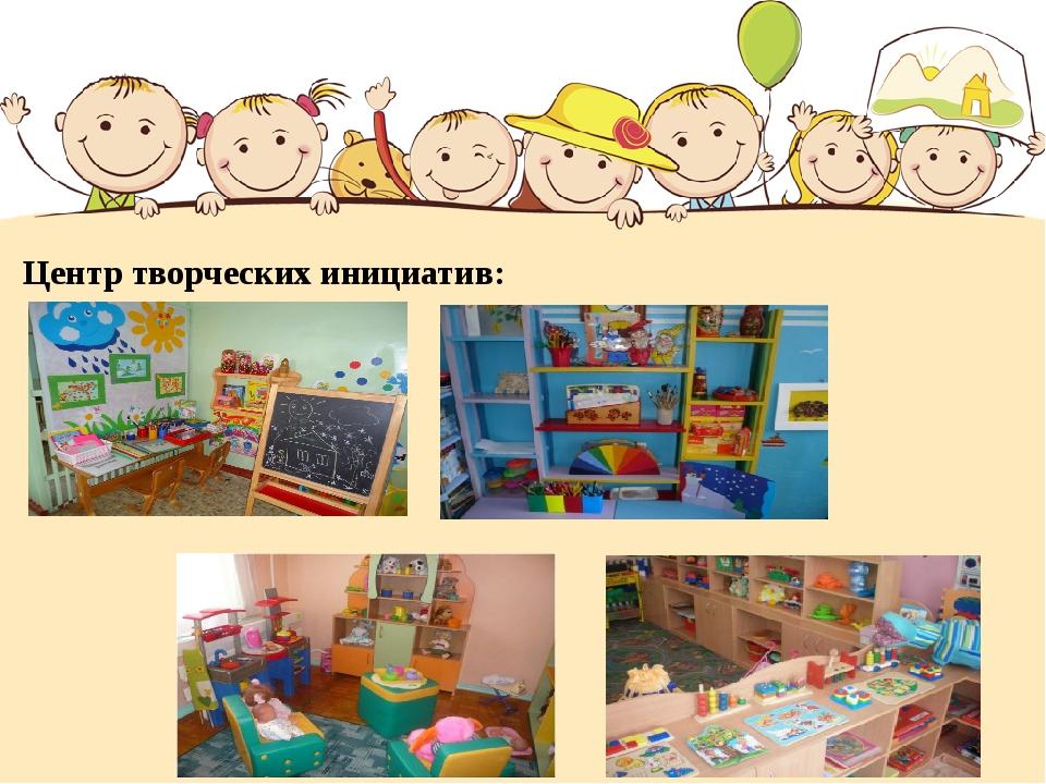 Центр творческих инициатив: