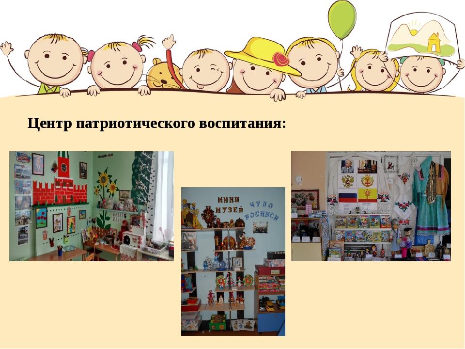 Центр патриотического воспитания: