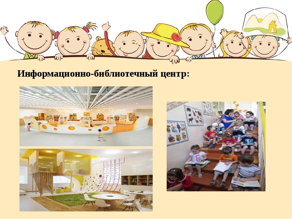 Информационно-библиотечный центр: