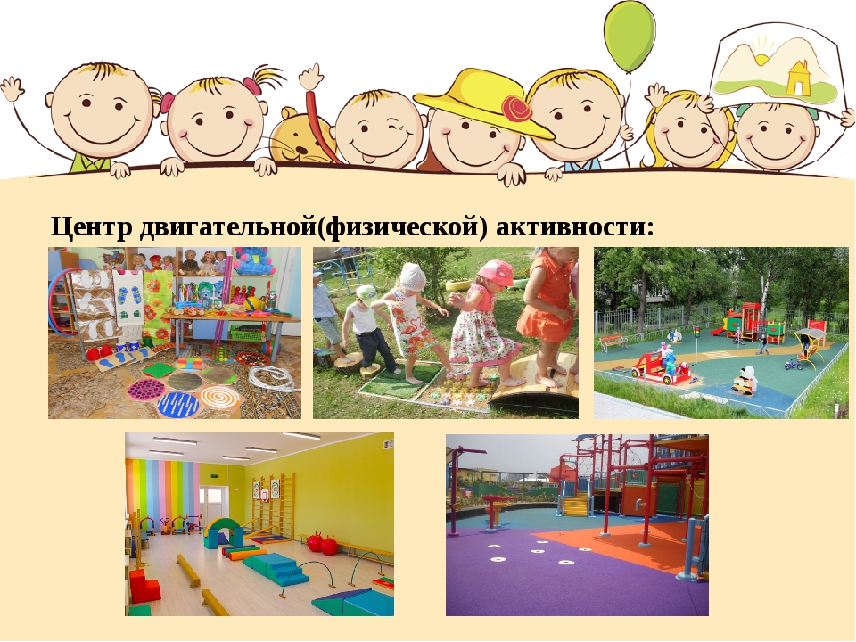 Центр двигательной(физической) активности:
