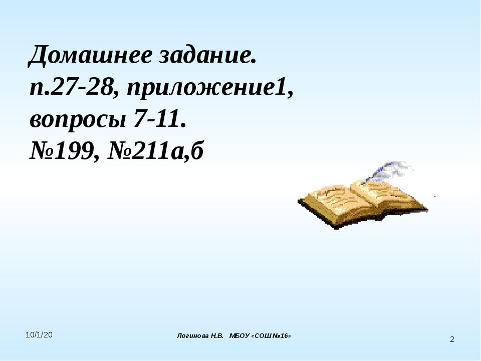 Домашнее задание. п.27-28, приложение1, вопросы 7-11. №199, №211а,б Логинова...