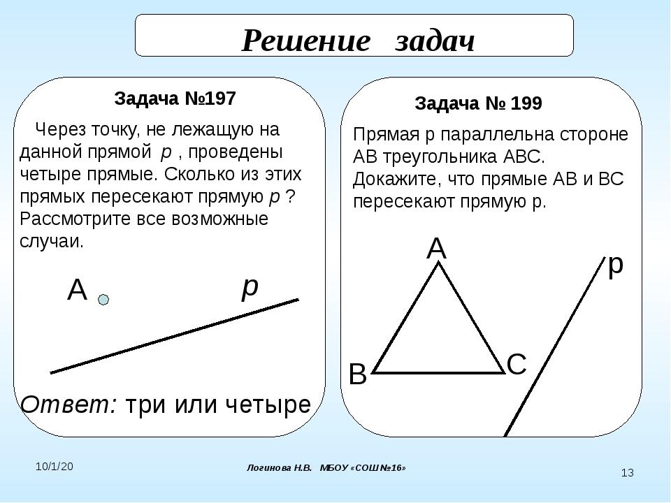 Решение задач Задача №197 Через точку, не лежащую на данной прямой p , прове...