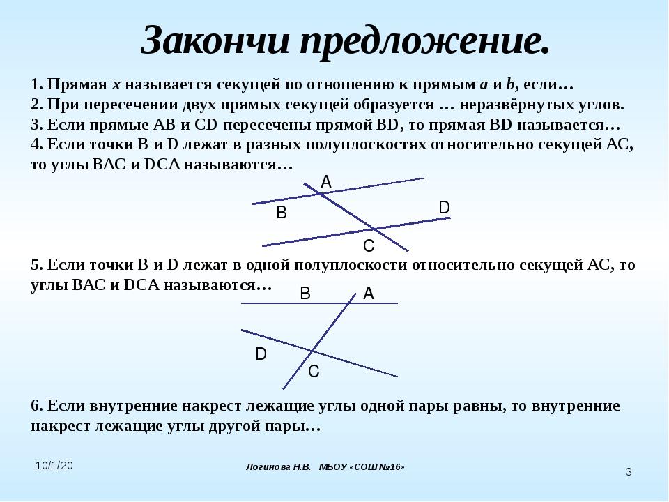 Закончи предложение. 1. Прямая х называется секущей по отношению к прямым а...