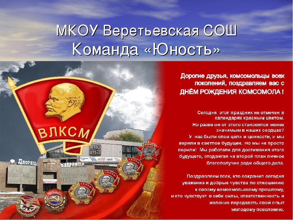 Аву для, открытка 100 летие комсомола