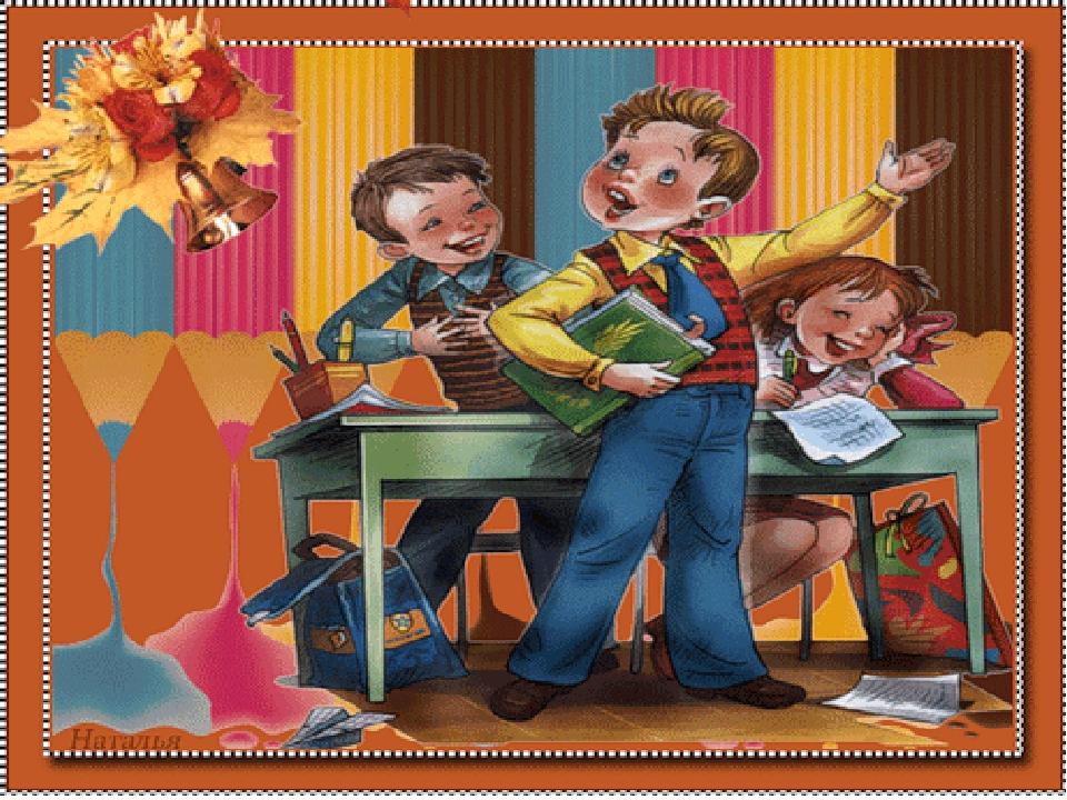 Утра, картинки анимации для детей класс