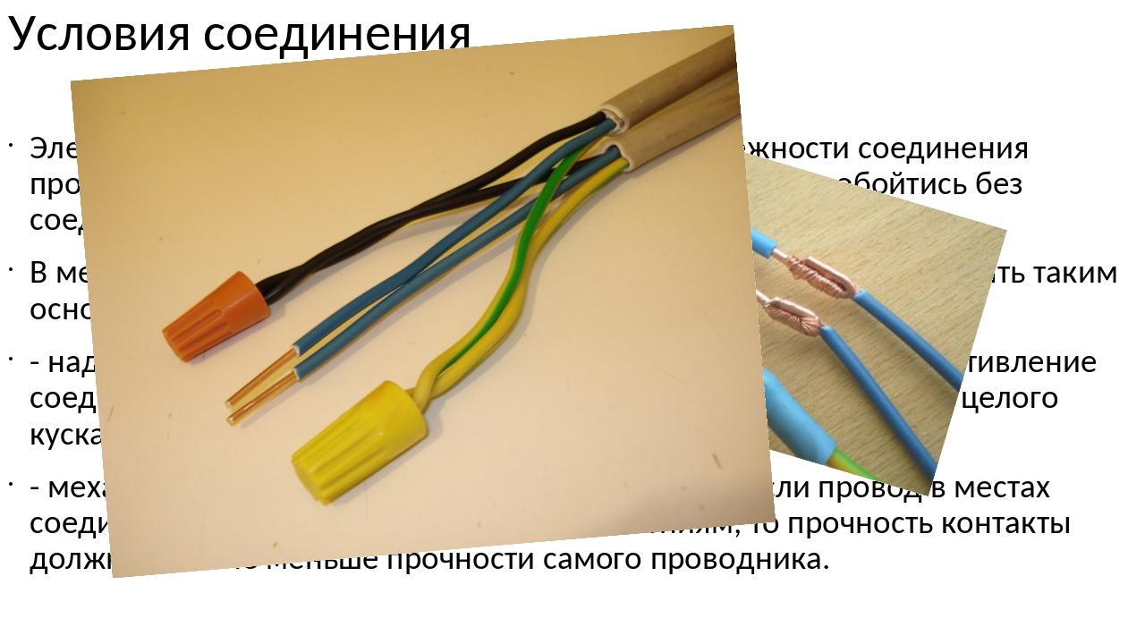 Условия соединения Электрический контакт зависит от качества и надежности сое...