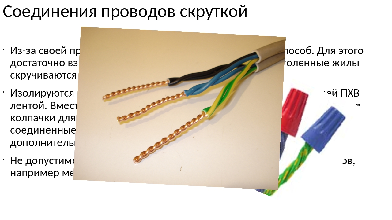 Соединения проводов скруткой Из-за своей простоты, наиболее часто встречающий...