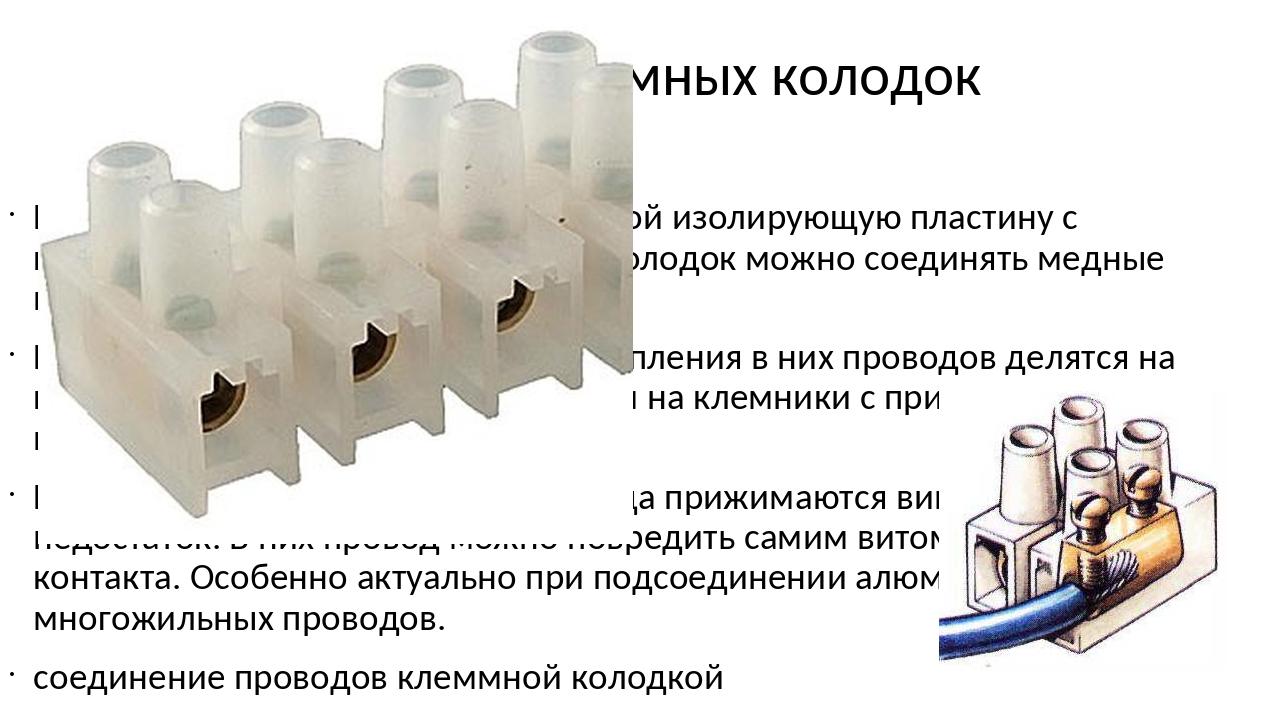 Использование клеммных колодок Клеммная колодка представляет собой изолирующу...