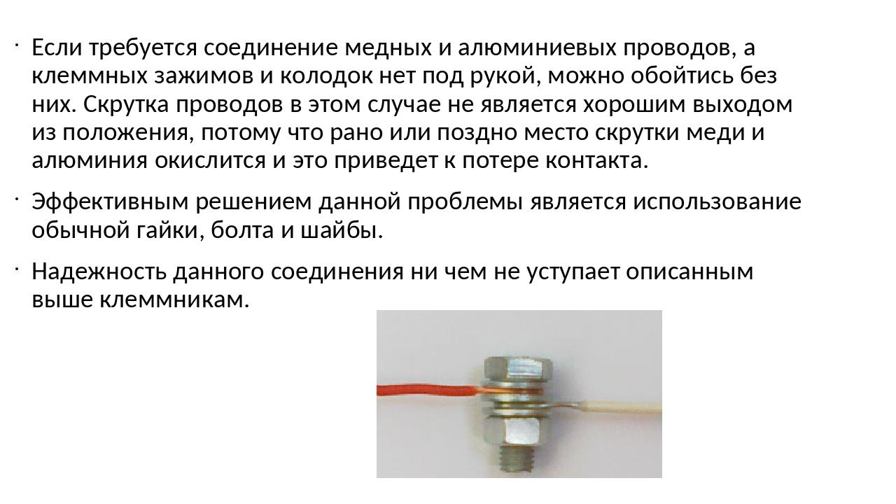 Если требуется соединение медных и алюминиевых проводов, а клеммных зажимов и...