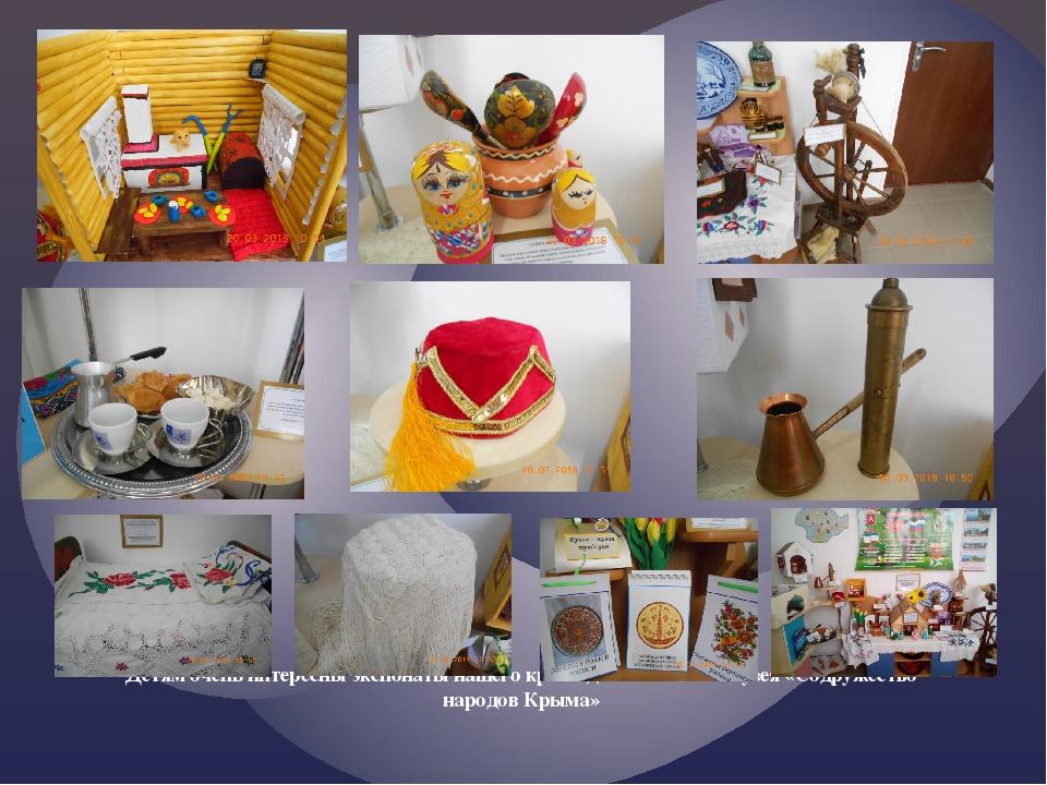 Детям очень интересны экспонаты нашего краеведческого мини-музея «Содружество...
