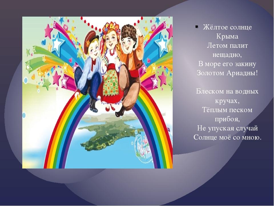 Жёлтое солнце Крыма Летом палит нещадно, В море его закину Золотом Ариадны!...