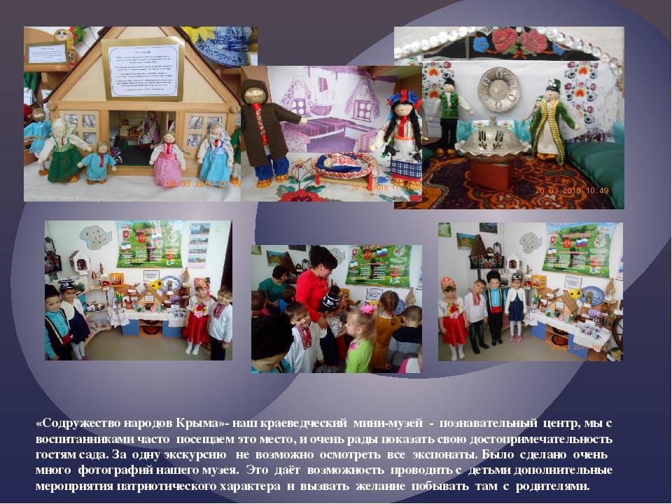 «Содружество народов Крыма»- наш краеведческий мини-музей - познавательный це...