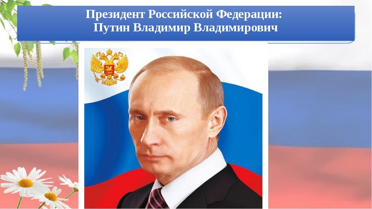 Президент Российской Федерации: Путин Владимир Владимирович