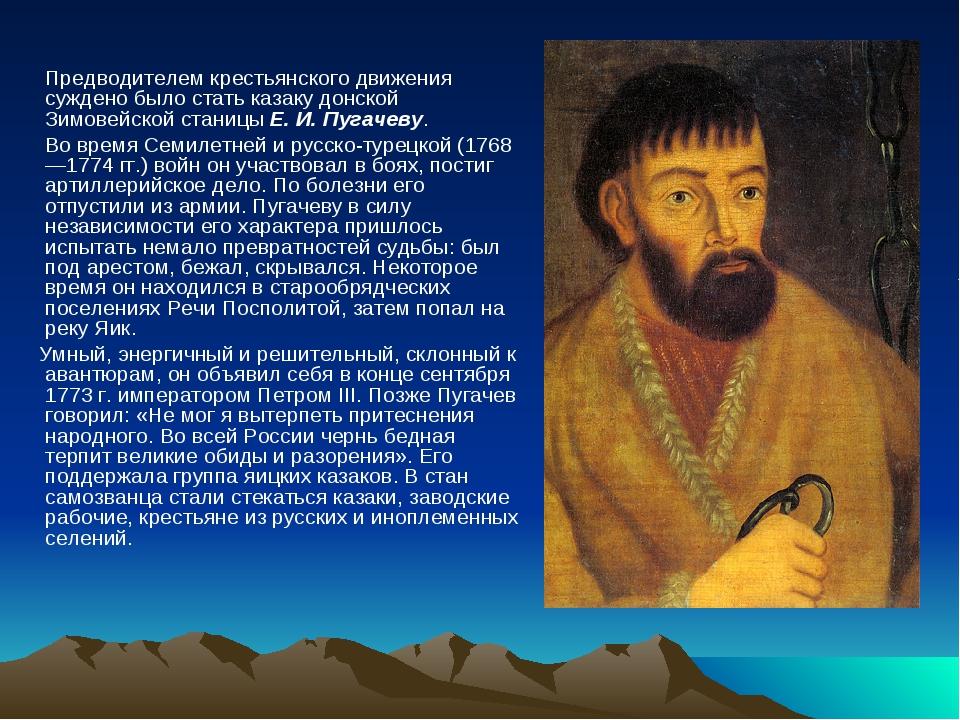 Предводителем крестьянского движения суждено было стать казаку донской Зимов...