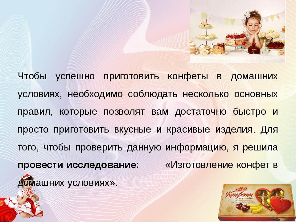 Чтобы успешно приготовить конфеты в домашних условиях, необходимо соблюдать н...