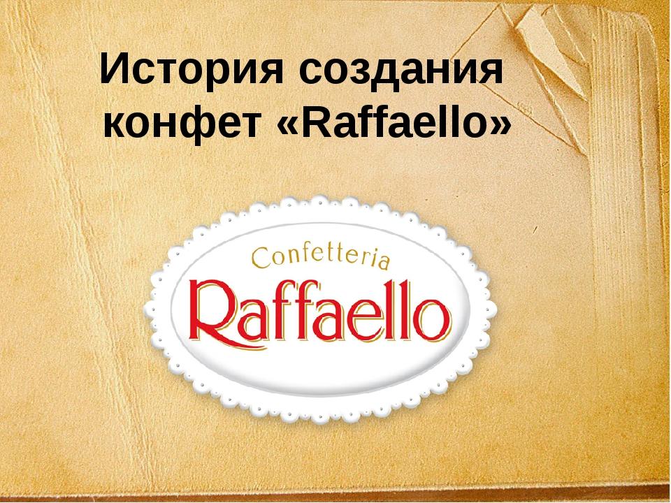 История создания конфет «Raffaello»