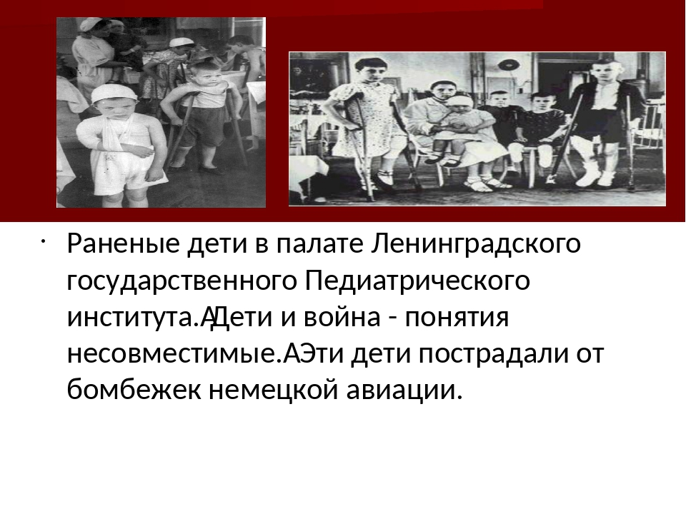 Раненые дети в палате Ленинградского государственного Педиатрического инстит...