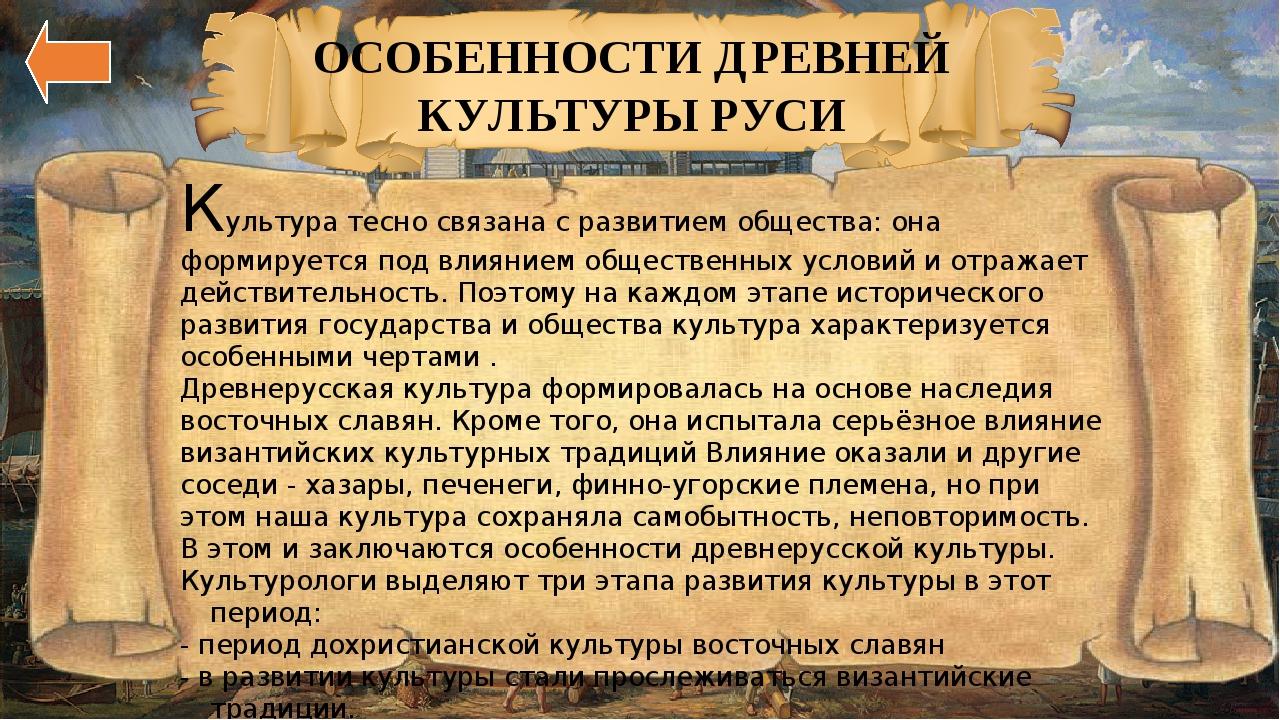 ПИСЬМЕННОСТЬ И ГРАМОТНОСТЬ Письменность на Руси появилась задолго до принятия...