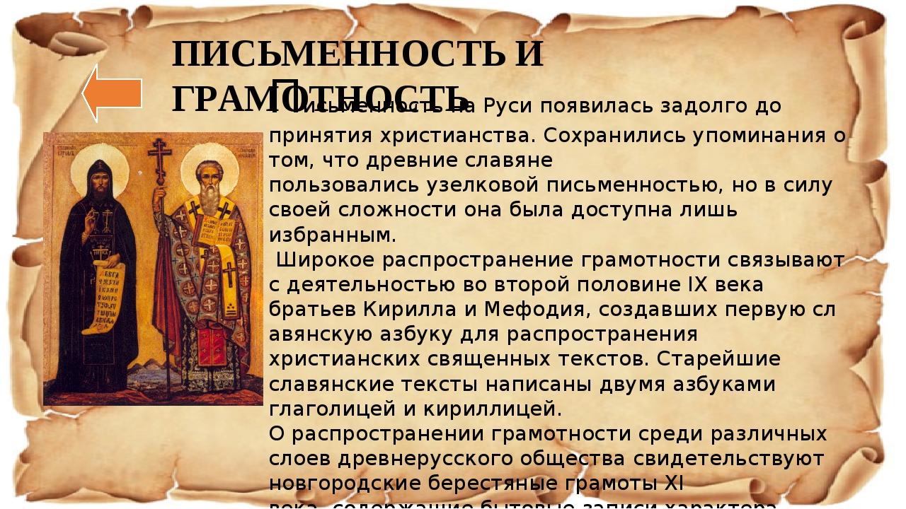Литература Вместе с христианством на Руси появилась литература. Основными жан...