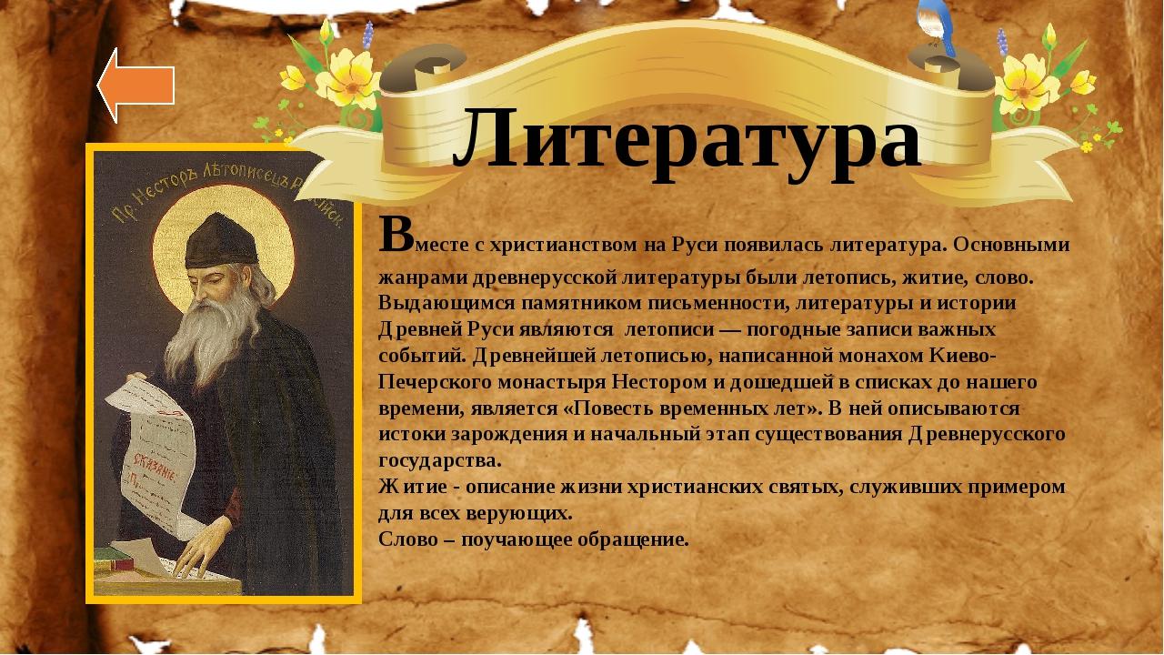 Зодчество До конца X в. на Руси не было монументального каменного зодчества...
