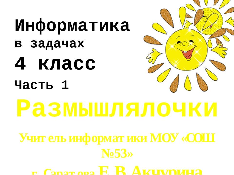 Размышлялочки Учитель информатики МОУ «СОШ № 53» г. Саратова Е.В.Акчурина Инф...