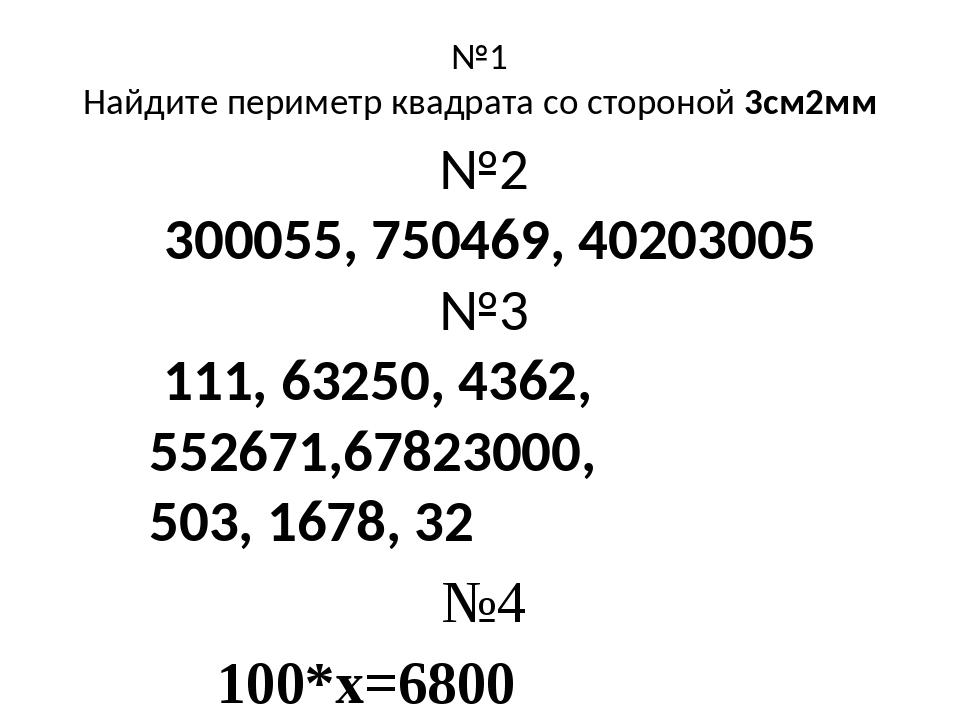 №1 Найдите периметр квадрата со стороной 3см2мм №2 300055, 750469, 40203005 №...