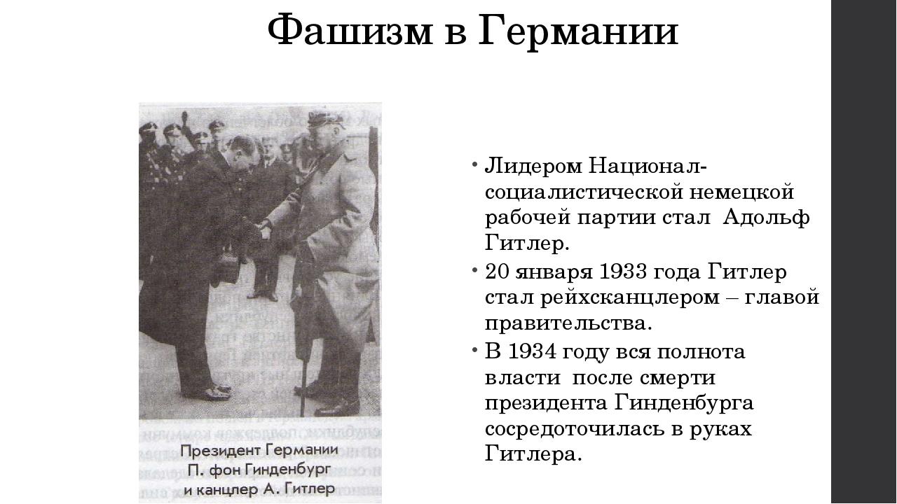 ГАЛАКТИОНОВ ЮРИЙ ВЛАДИМИРОВИЧ ГЕРМАНСКИЙ ФАШИЗМ В ЗЕРКАЛЕ ИСТОРИОГРАФИИ 2--30Х СКАЧАТЬ БЕСПЛАТНО