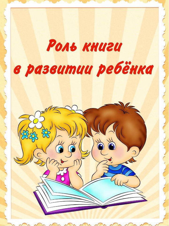 Картинки по теме книга для детей дошкольного возраста