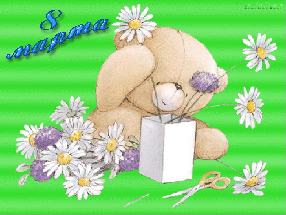 Отправить открытку, открытка с 8 марта с медведем