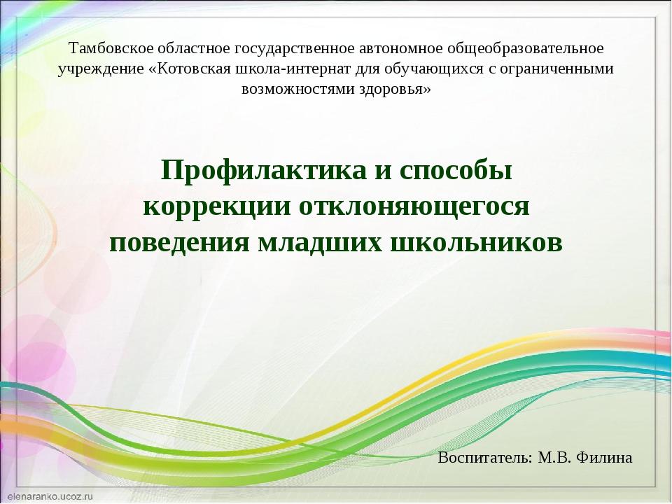 Тамбовское областное государственное автономное общеобразовательное учреждени...