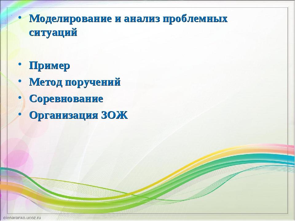 Моделирование и анализ проблемных ситуаций Пример Метод поручений Соревновани...