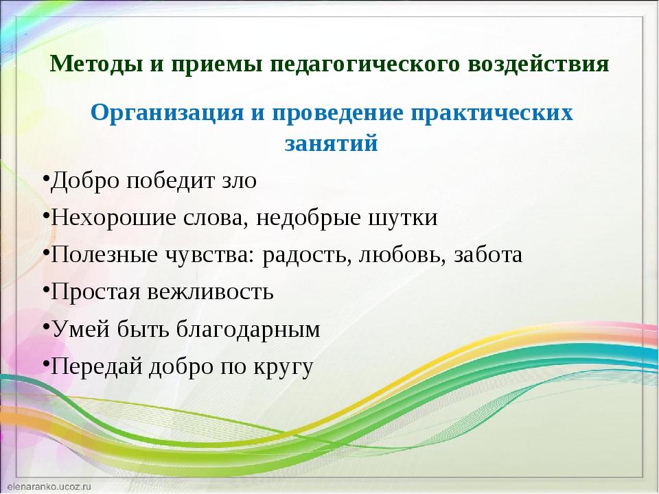 Методы и приемы педагогического воздействия Организация и проведение практиче...