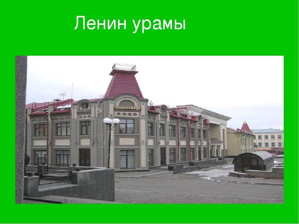 Ленин урамы