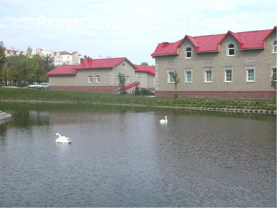 Аксаков исемендәге парк