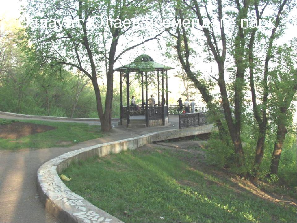 Салауат Юлаев исемендәге парк