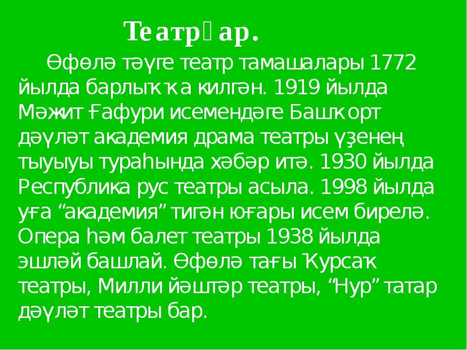 Театрҙар. Өфөлә тәүге театр тамашалары 1772 йылда барлыҡҡа килгән. 1919 йылд...