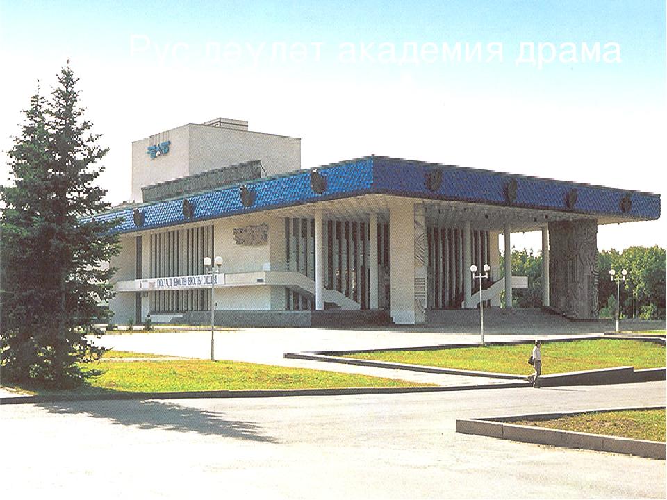 Рус дәүләт академия драма театры