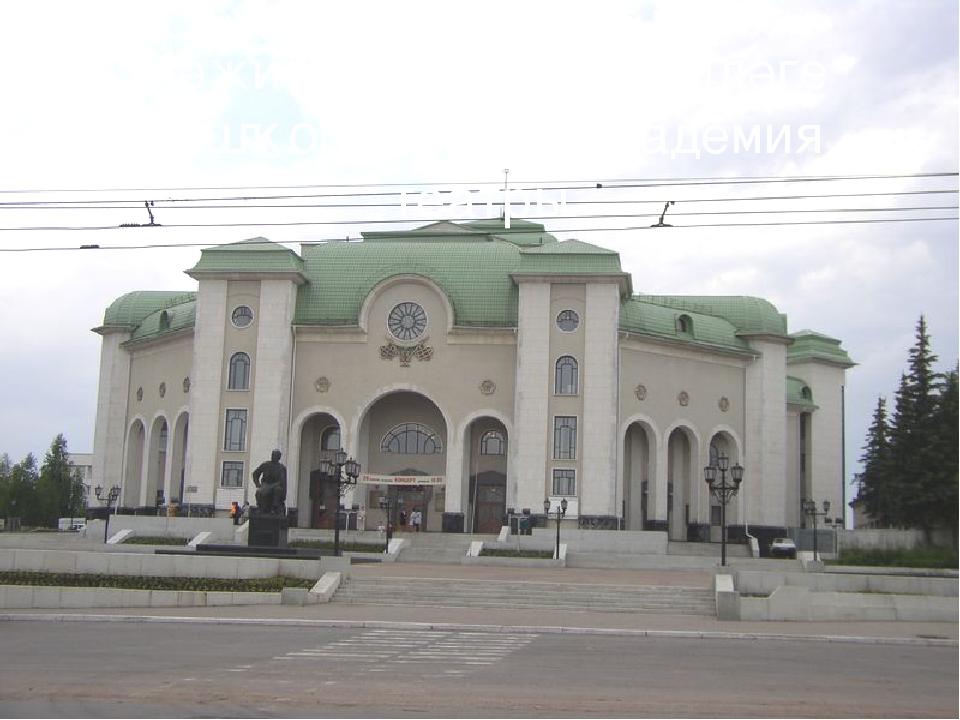 Мәжит Ғафури исемендәге Башҡорт дәүләт академия театры