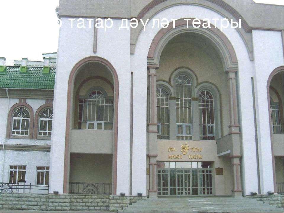 Нур татар дәүләт театры